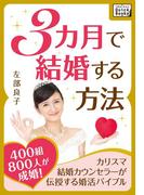 3カ月で結婚する方法 ~400組800人が成婚! カリスマ結婚カウンセラーが伝授する婚活バイブル~(impress QuickBooks)