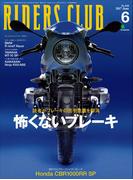 RIDERS CLUB No.518 2017年6月号