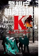 キルワーカー 警視庁組対特捜K(中公文庫)