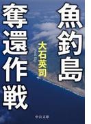 魚釣島奪還作戦(中公文庫)