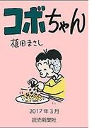 コボちゃん 2017年3月(読売ebooks)