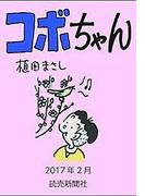 コボちゃん 2017年2月(読売ebooks)