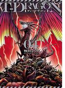 T-DRAGON4(ヒーローズコミックス)(ヒーローズコミックス)