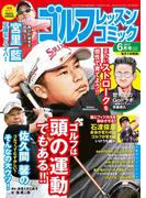 【期間限定】5/1~6/30ゴルフレッスンコミック2017年6月号