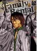 ファミリーレンタル(2)(YKコミックス)
