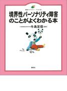 境界性パーソナリティ障害のことがよくわかる本(健康ライブラリーイラスト版)