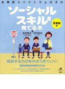 自閉症スペクトラムの子のソーシャルスキルを育てる本 思春期編(健康ライブラリー)