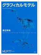 グラフィカルモデル(機械学習プロフェッショナルシリーズ)