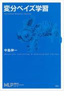 変分ベイズ学習(機械学習プロフェッショナルシリーズ)