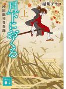 月下におくる(上) 沖田総司青春録(講談社文庫)