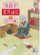 地獄堂霊界通信(8)(講談社文庫)