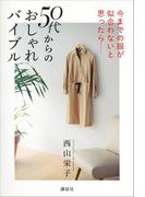【期間限定価格】今までの服が似合わないと思ったら…… 50代からのおしゃれバイブル