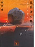 五覚堂の殺人 ~Burning Ship~(講談社文庫)