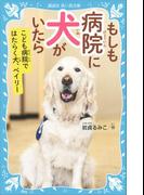 もしも病院に犬がいたら こども病院ではたらく犬、ベイリー(講談社青い鳥文庫 )