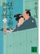 新装版 はやぶさ新八御用帳(二) 江戸の海賊(講談社文庫)