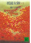 【期間限定価格】祇園女御(下)(講談社文庫)