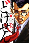 どげせんR(1)(YKコミックス)