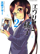 エウリアン桃子(2)(YKコミックス)