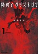 隣町のカタストロフ : 1(アクションコミックス)