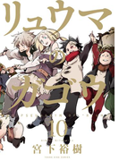 リュウマのガゴウ (10)(YKコミックス)