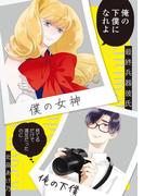 最終兵器彼氏(onBLUE comics)