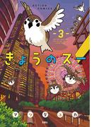 きょうのスー : 3(アクションコミックス)