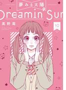 夢みる太陽 : 10(アクションコミックス)