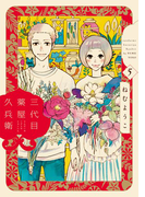 三代目薬屋久兵衛(5)(フィールコミックス)