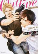 OUTLIVE(仮) DEADLOCKシリーズ
