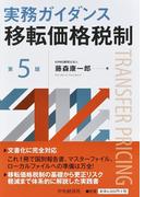 実務ガイダンス移転価格税制 第5版