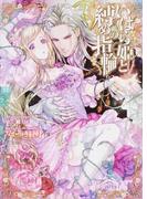 いばら姫と縛めの指輪 (ヴァニラ文庫)(ヴァニラ文庫)