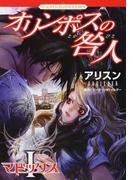 オリンポスの咎人 1 (ハーレクインコミックス・エクストラ)