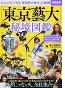 「東京藝大」秘境図鑑 ビジュアルで見る「芸術界の東大」の素顔