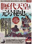 歴代天皇と元号秘史 改元の理由と意味を知れば、日本の歴史がもっと楽しくなる! 完全保存版