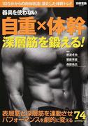 器具を使わない自重×体幹深層筋を鍛える! 1日5分からの肉体改造!進化した体幹トレ!!