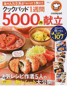 クックパッド1週間5000円献立 (TJ MOOK)(TJ MOOK)
