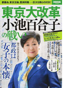 東京大改革小池百合子の戦い 都議会、東京五輪、豊洲利権…巨大な敵との対決!