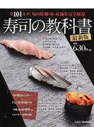 寿司の教科書 全101ネタ!旬の時期・味・産地を完全解説 最新版
