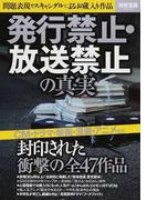 発行禁止・放送禁止の真実 問題表現やスキャンダルによるお蔵入り作品