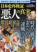 日本史再検証悪人の真実 最新研究で覆された「悪役」たちの評価 (別冊宝島)(別冊宝島)