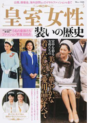 皇室女性装いの歴史 公務、晩餐会、海外訪問などロイヤルファッションの全て