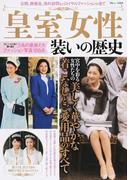 皇室女性装いの歴史 公務、晩餐会、海外訪問などロイヤルファッションの全て (TJ MOOK)(TJ MOOK)