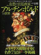奇想の宮廷画家アルチンボルドの世界 ハプスブルク家に愛された「だまし絵」の名手