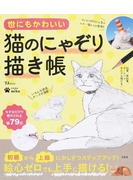 世にもかわいい猫のにゃぞり描き帳 なぞるだけで癒される猫79匹