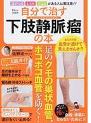 自分で治す下肢静脈瘤の本 足のクモの巣状血管、ボコボコ血管を防ぐ! 足がつる むくみ だるさがある人は要注意!!