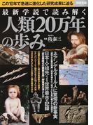 最新学説で読み解く人類20万年の歩み この10年で急速に進化した研究成果に迫る