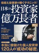 日本の投資家億万長者列伝 億超え投資家の稼ぐテクニック! (TJ MOOK)(TJ MOOK)