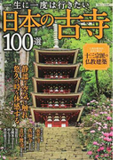 一生に一度は行きたい日本の古寺100選 (TJ MOOK)(TJ MOOK)