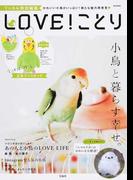LOVE!ことり (e‐MOOK)(e‐MOOK)