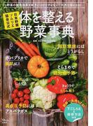 体を整える野菜事典 日本野菜ソムリエ協会公式 (TJ MOOK)(TJ MOOK)